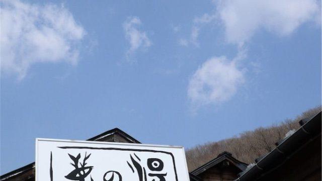 那須湯本温泉鹿の湯レビュー