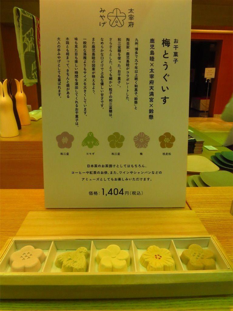 鹿児島睦デザインの干菓子