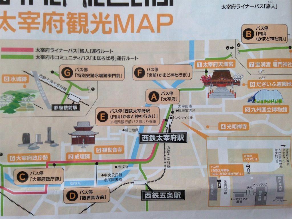 太宰府観光マップ 観光案内所でもらえます