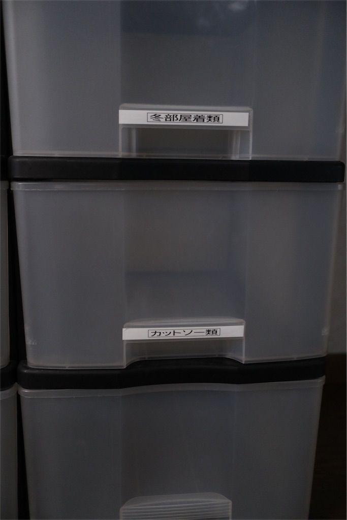 ウォークインクローゼット内のプラスチックケース