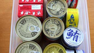 防災備蓄の缶詰をローリングストック