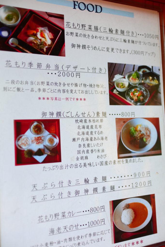 三輪のカフェ花もりのお食事メニュー