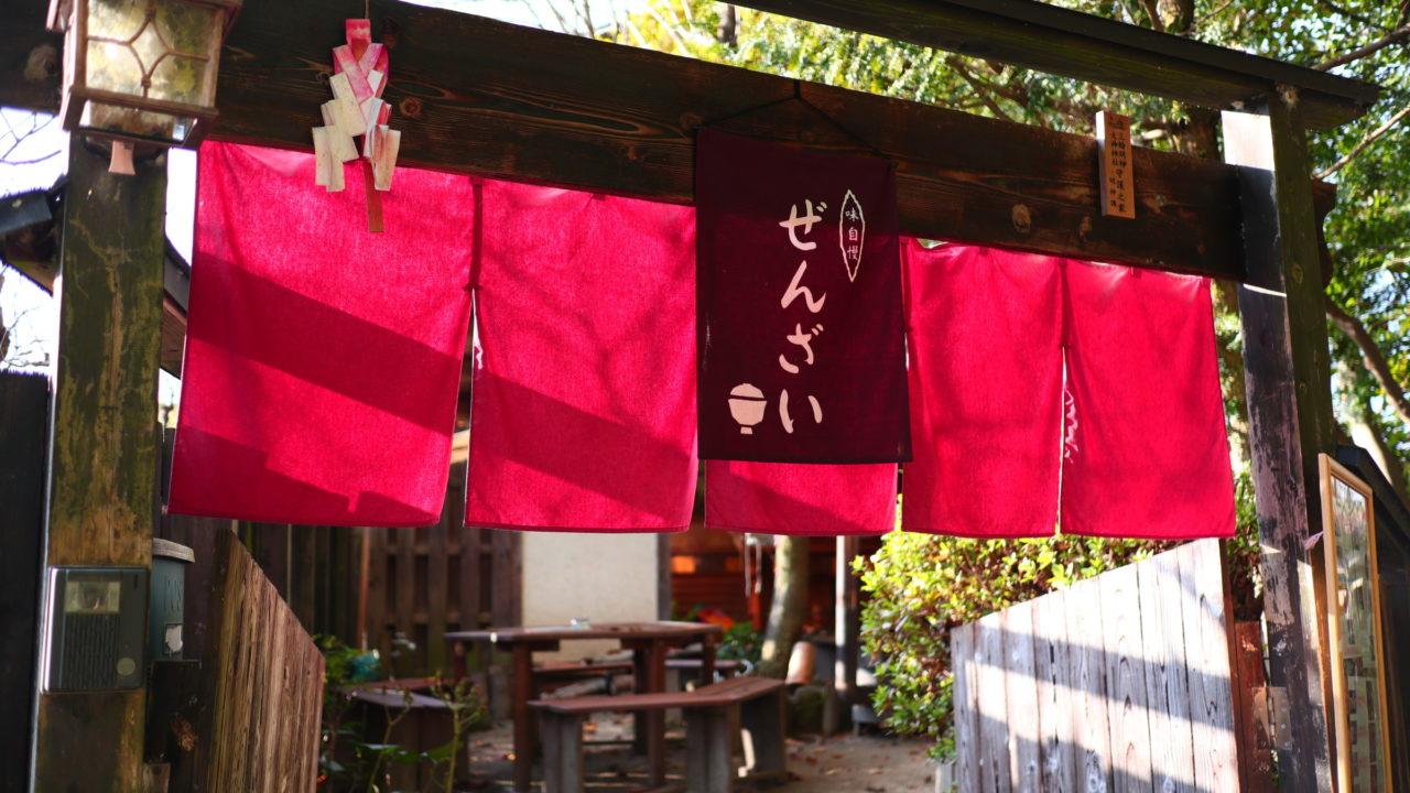 奈良山の辺の道のカフェ花もり