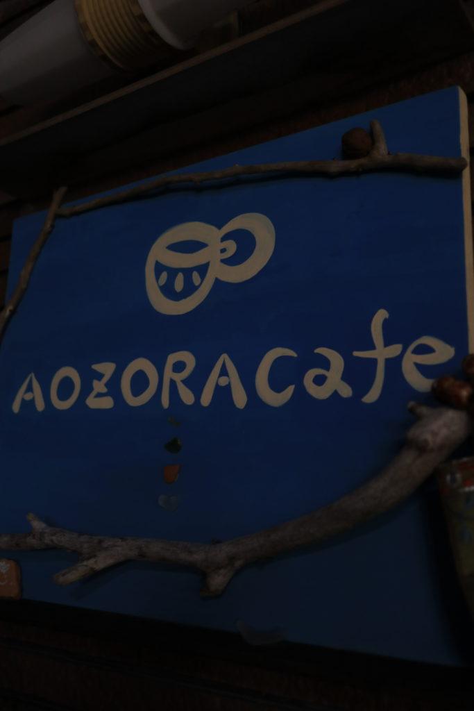 千葉勝浦のインドカフェ「AOZORAカフェ」