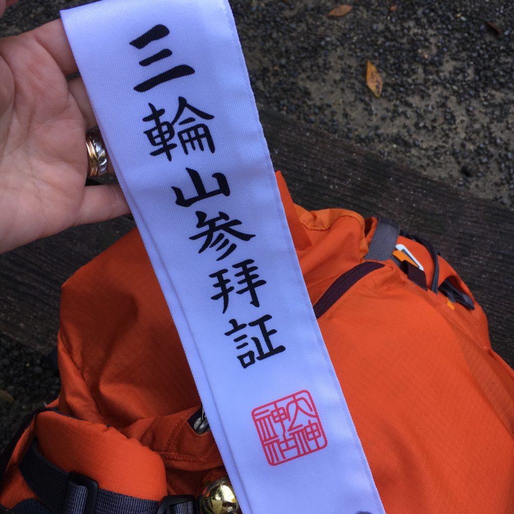三輪山登拝の入山時にいただくたすき