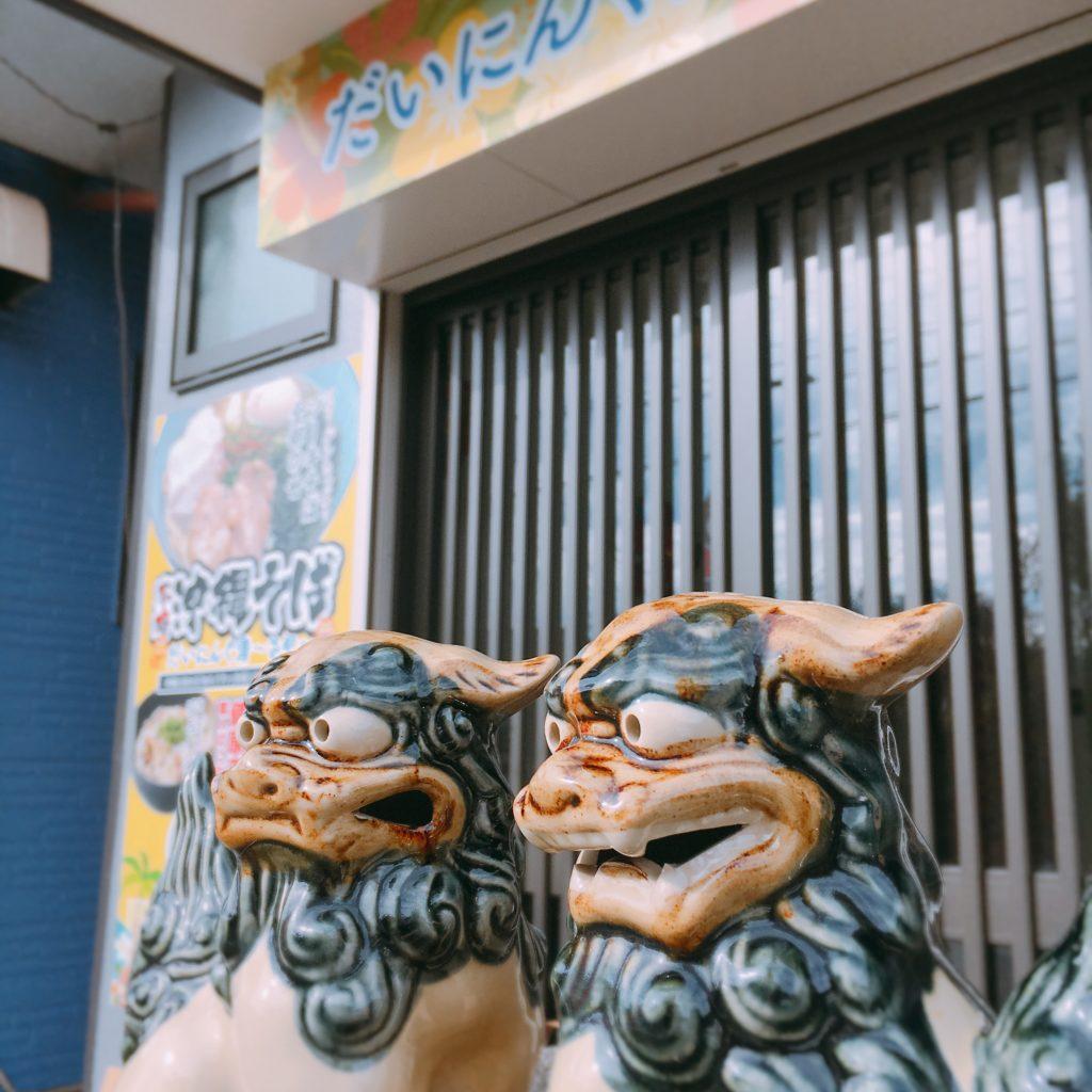 千葉勝浦の沖縄そば「だいにんぐ清」