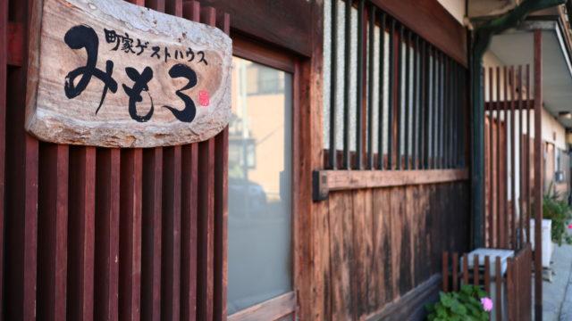 奈良ゲストハウスみもろは町家をリノベした古民家ゲストハウス