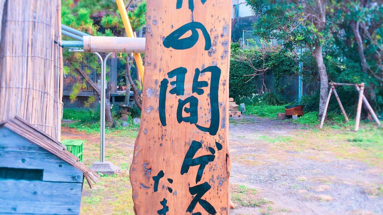 千葉勝浦「お茶の間ゲストハウス」は守谷海岸すぐ