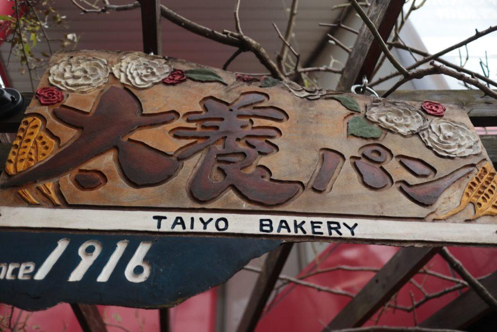 上諏訪の太養パン