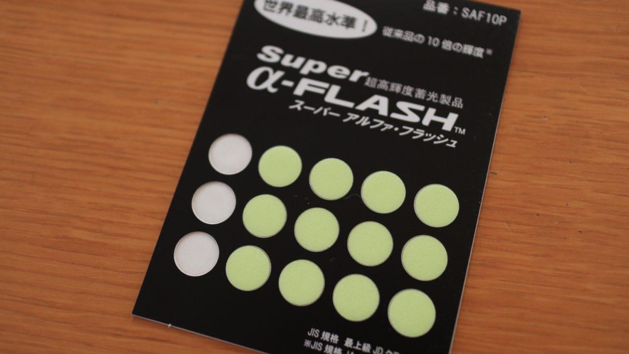 防災対策に、高輝度蓄光製品スーパーアルファ・フラッシュ
