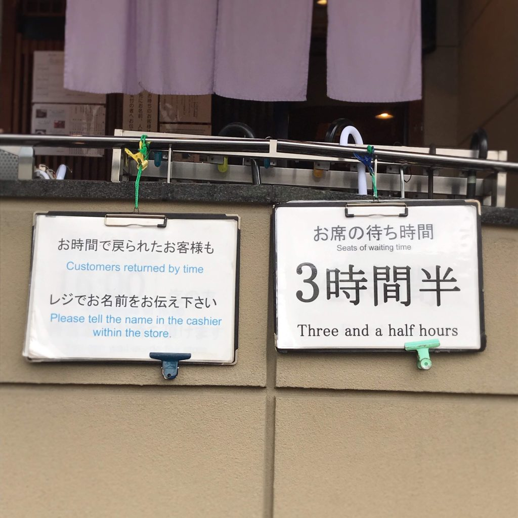 名古屋熱田神宮前蓬莱軒のひつまぶしウェイティングのシステム