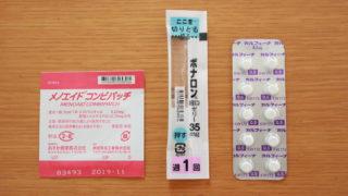 骨粗鬆症の治療薬、メノエイド、ボナロン、カルフィーナ