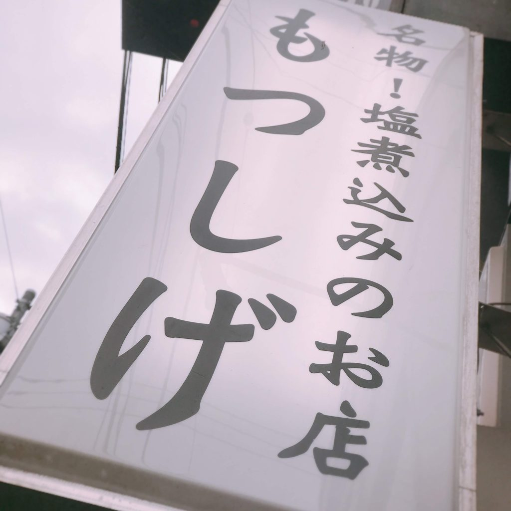 横浜野毛のもつしげ