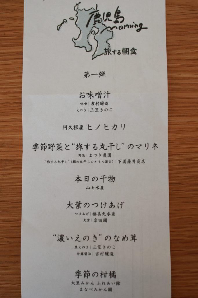 谷中HAGISOの旅する朝食メニュー