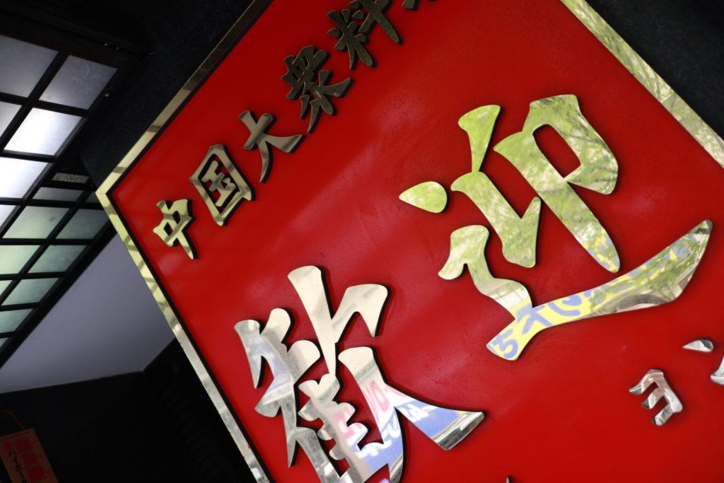 蒲田の三大羽根つき餃子、歓迎