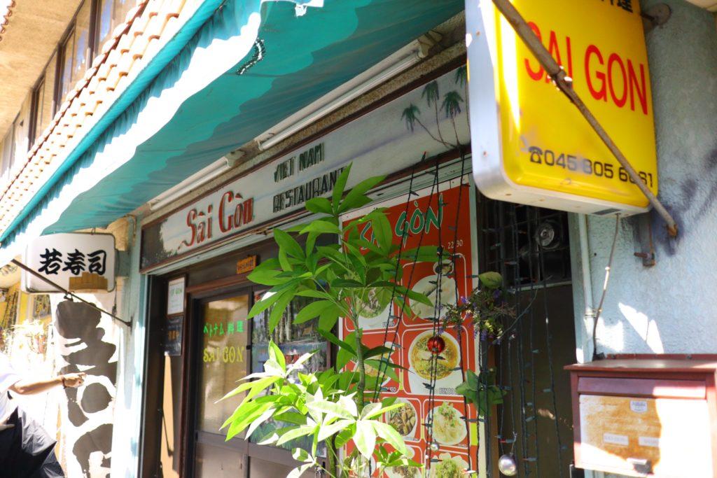 横浜のいちょう団地、ベトナム料理店で本格ベトナム料理
