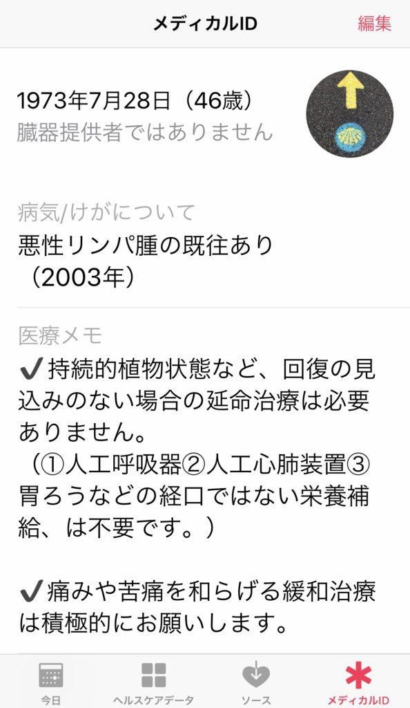 iPhoneのメディカルID設定