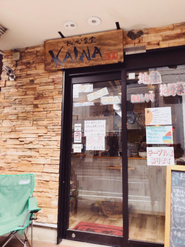 葉山森戸海岸「おせっかい食堂KAINA」で新鮮&オーガニックランチ