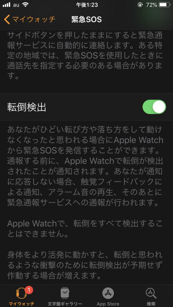 アップルウォッチで転倒検出機能を利用する