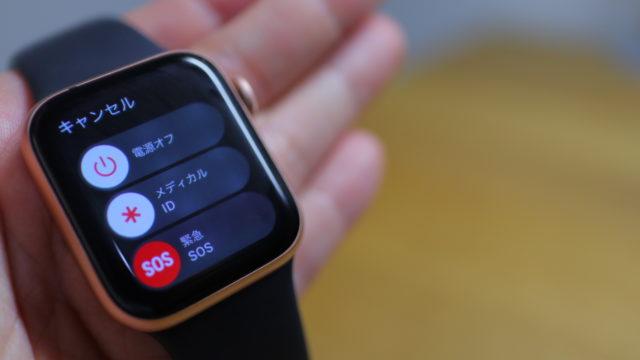 アップルウォッチApplewatchで転倒検出機能と緊急SOS機能を設定する