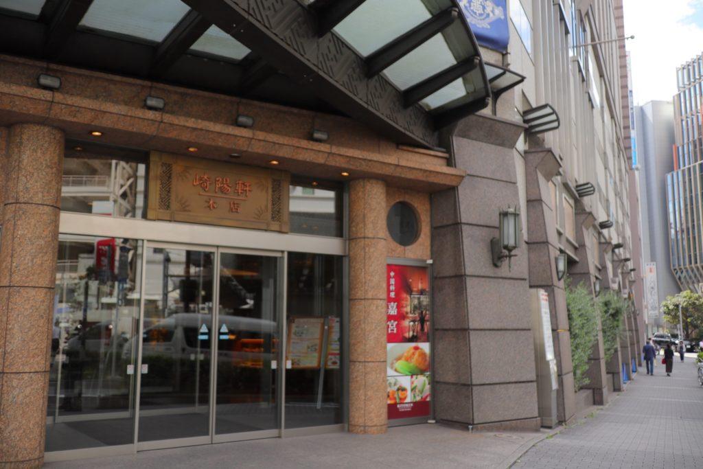 横浜崎陽軒本店「アボリータム」のアフタヌーンティーをレビュー