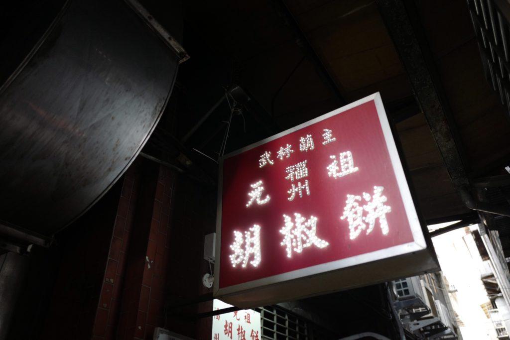 台湾グルメ!台北龍山寺の「元祖福州」で胡椒餅