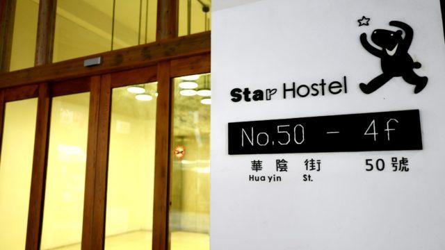台湾台北メインステーションすぐそばのホステル「Star Hostel Taipei Main Station」をレビュー