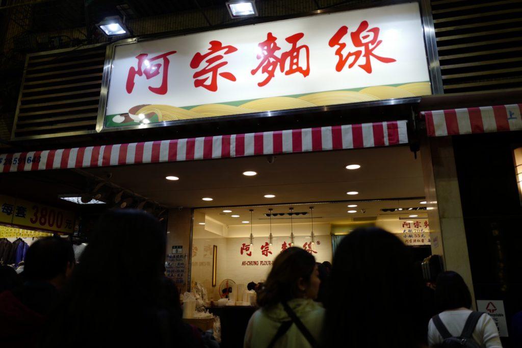 台湾グルメ!台北西門町の「阿宗麺線」