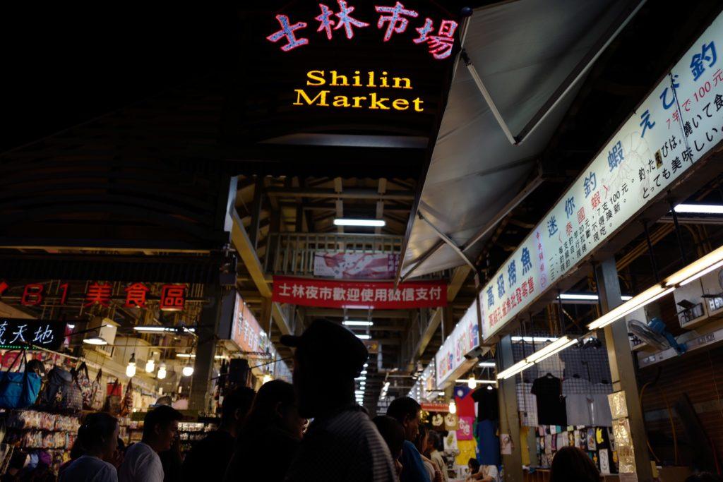台湾の台北 士林夜市