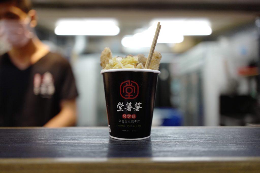 台湾の台北 士林夜市の「堂薯薯」で、フライド臭豆腐