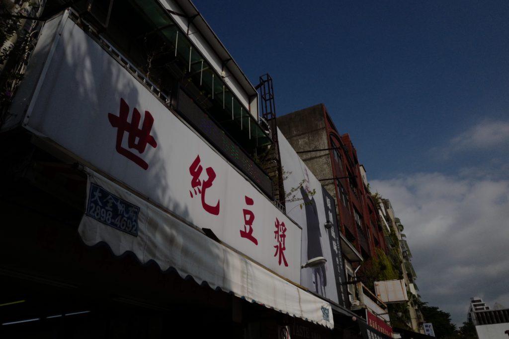 台湾の台北、雙連の「世紀豆漿大王」で、豆乳スープと大根餅