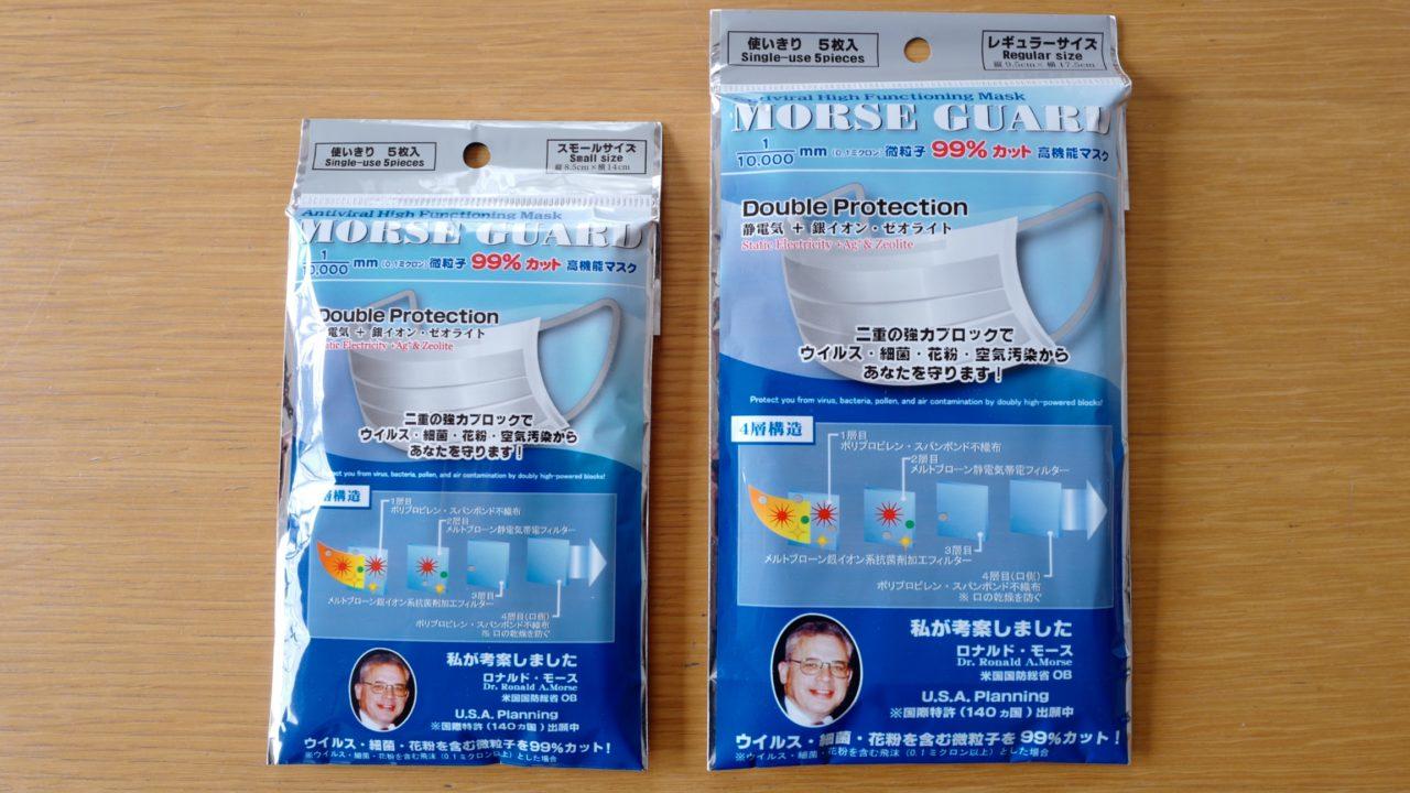 新型ウイルス、新型肺炎対策に!N99規格対応高機能マスク「モースガード」を備蓄しています。