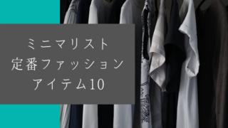 ミニマリストの定番ファッションアイテム10