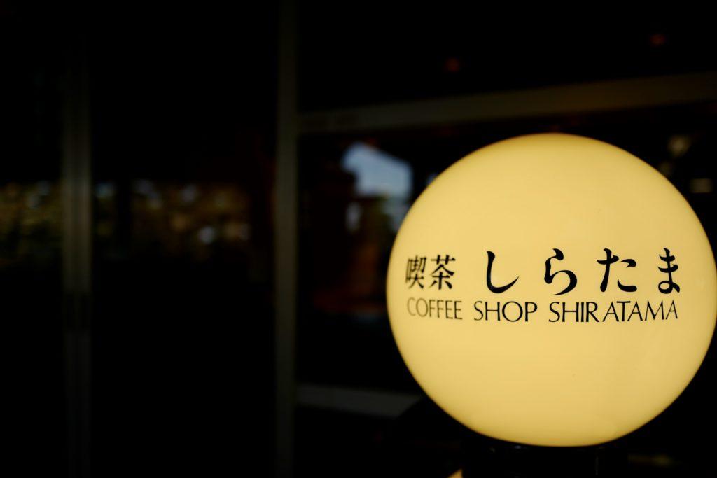LeicaQ作例:ミキモト真珠島