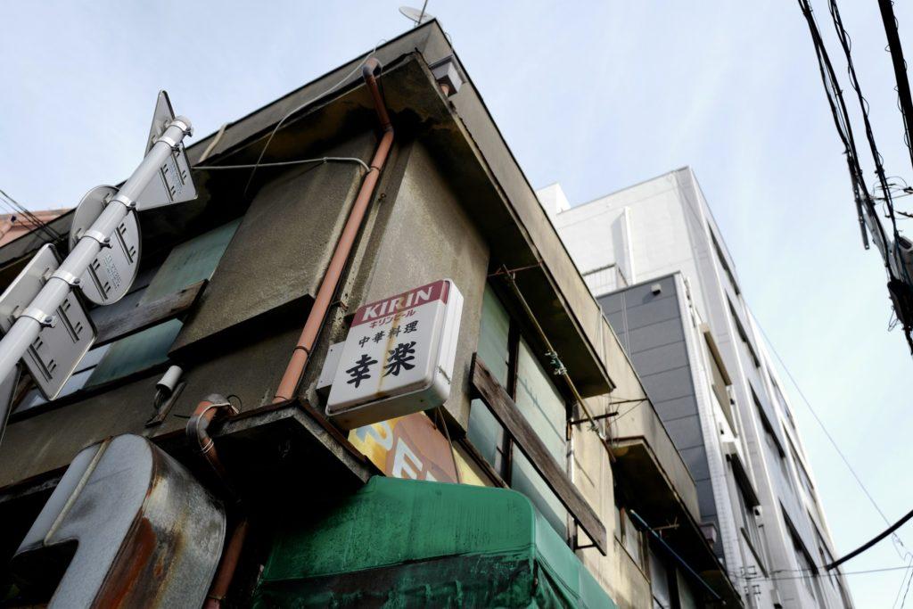 LeicaQ作例:新御徒町「幸楽」