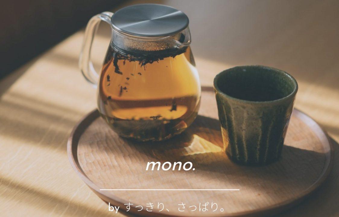 mono. by すっきり、さっぱり。