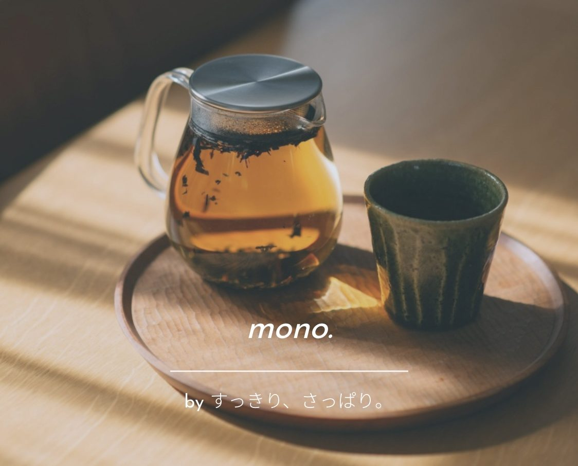 【お知らせ】新サイト『mono. by すっきり、さっぱり。』、作ってみました。