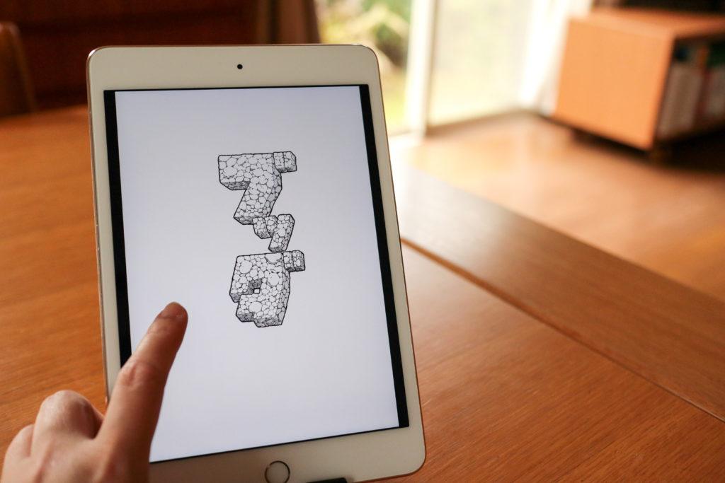 楽天kobo初体験!iPadでマンガを読む