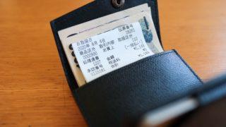 アブラサスの小さい財布をいつもすっきり片付ける方法