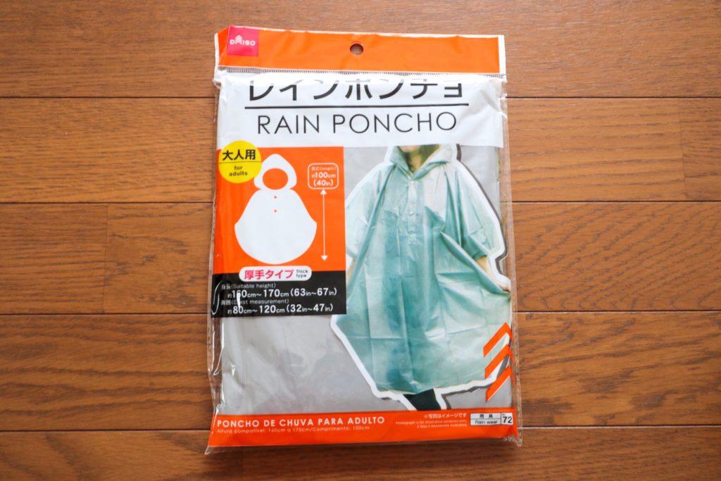 ミニマリストの防災セット 雨具・防寒用レインポンチョ