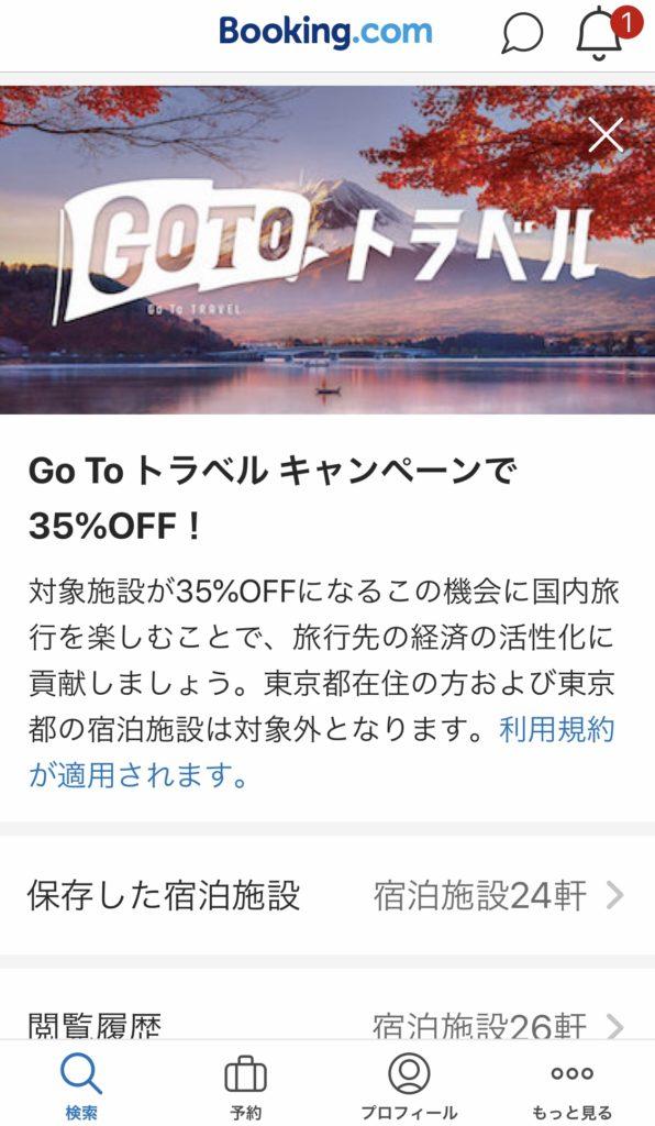 Booking.comでGoToトラベルキャンペーン対象宿泊施設に泊まる