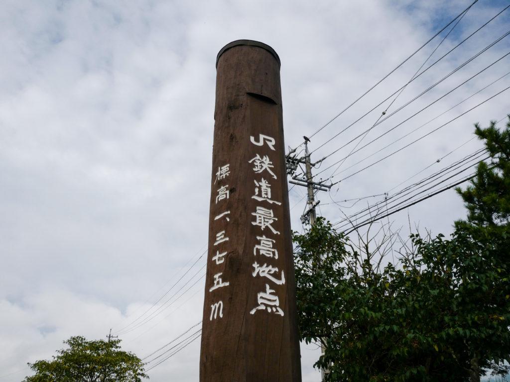 ざつ旅 in 清里 JR鉄道最高地点&鉄道神社