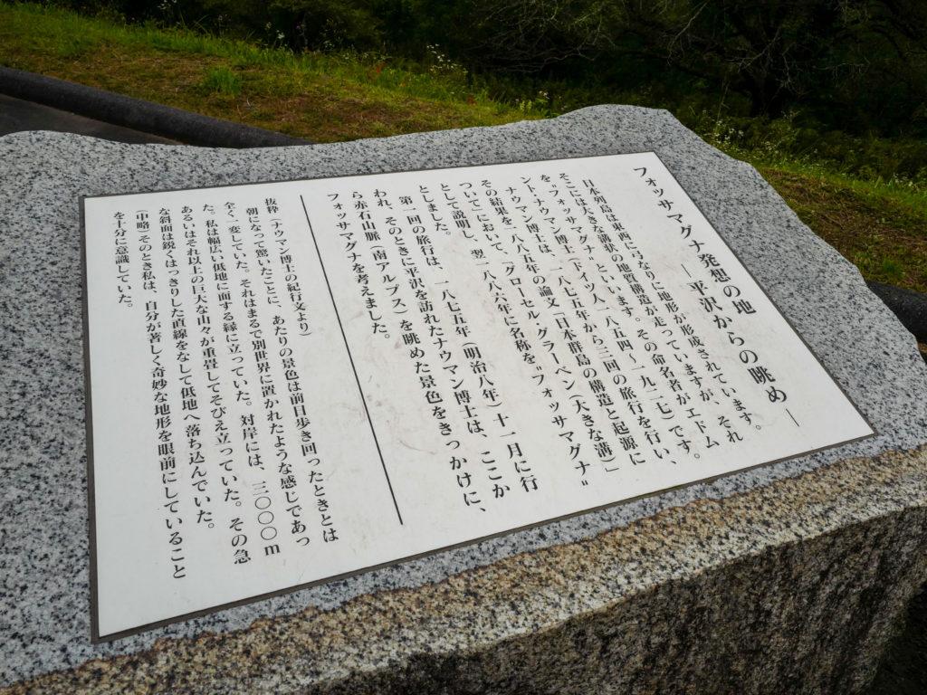 ざつ旅 in 清里 獅子岩駐車場・平沢峠