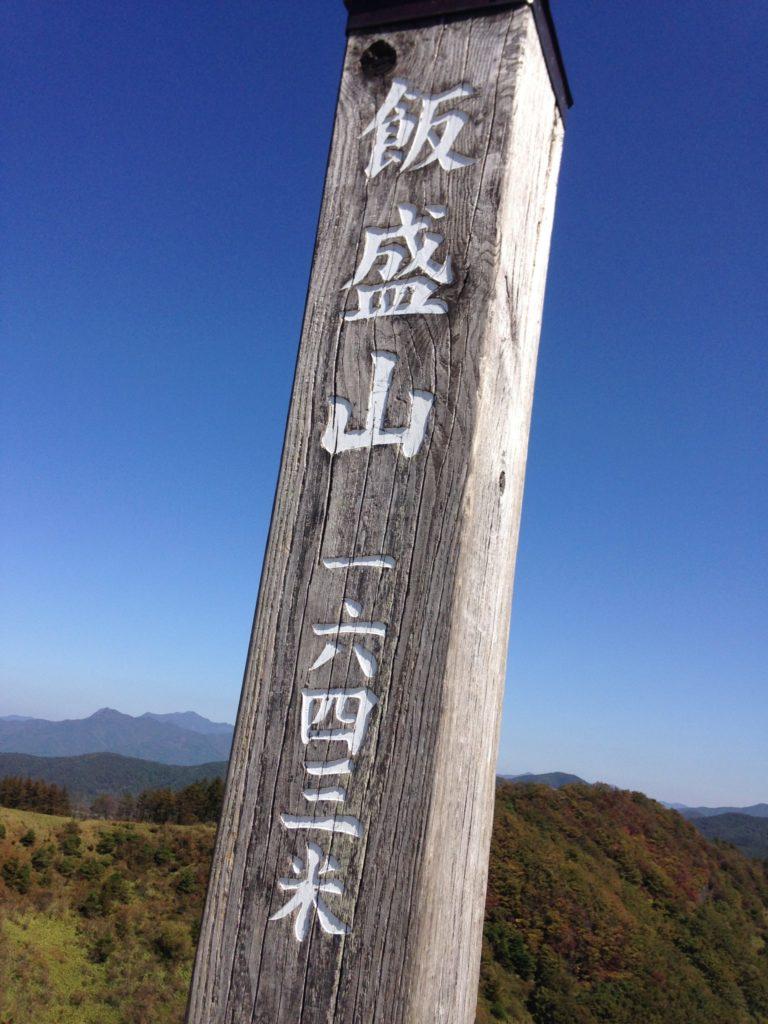 ざつ旅 in 清里 飯盛山ハイキング