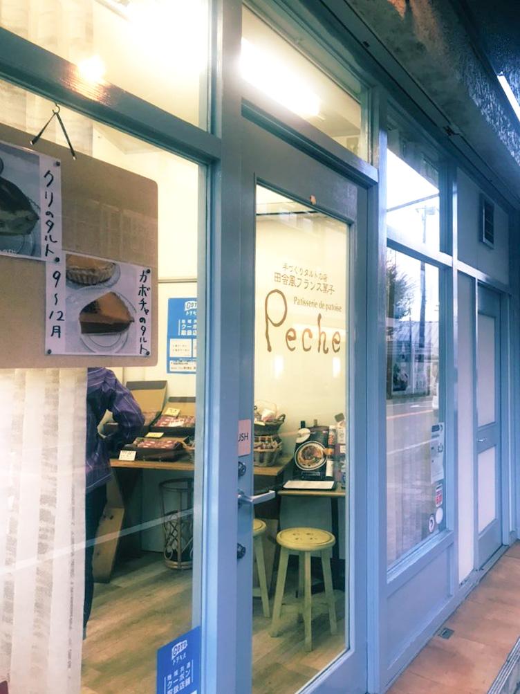 湯河原いちにち満喫コース:パティスリー「ペシュ」で田舎風フランス菓子のおみやげ