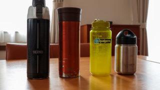 ナルゲン、クリーンカンティーン、サーモスの水筒を使い切り処分