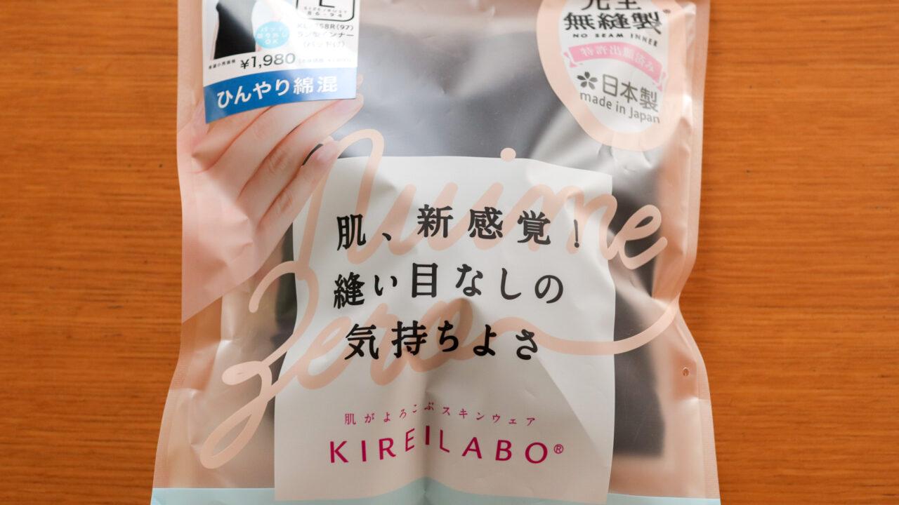 グンゼ KIREI LABO ひんやり綿混 ラン型インナー(パッド付)レビュー