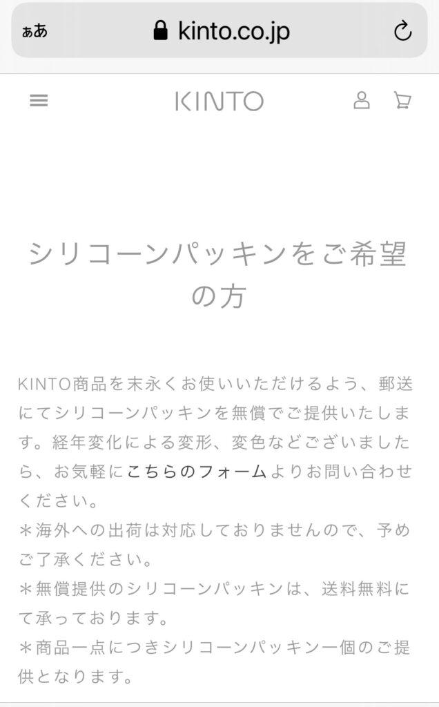 KINTOのガラスティーポットunitea