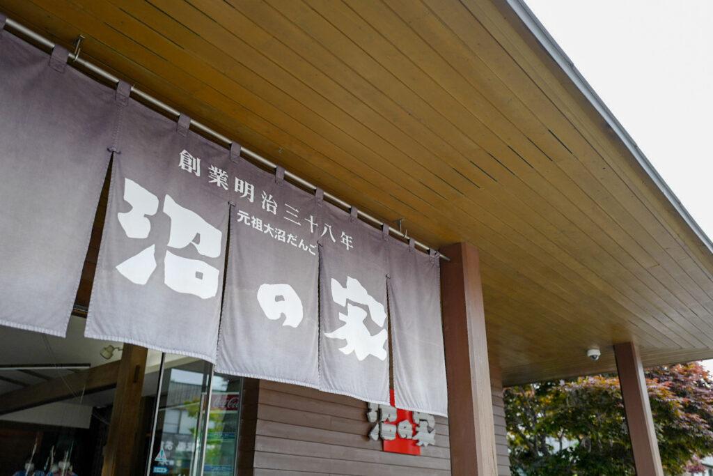函館4泊5日ひとり旅で食べたおいしいもの&おいしいお店12:大沼 沼の家