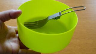 ソロキャンにちょうどいい食器、MSRのディープディッシュボウルをレビュー
